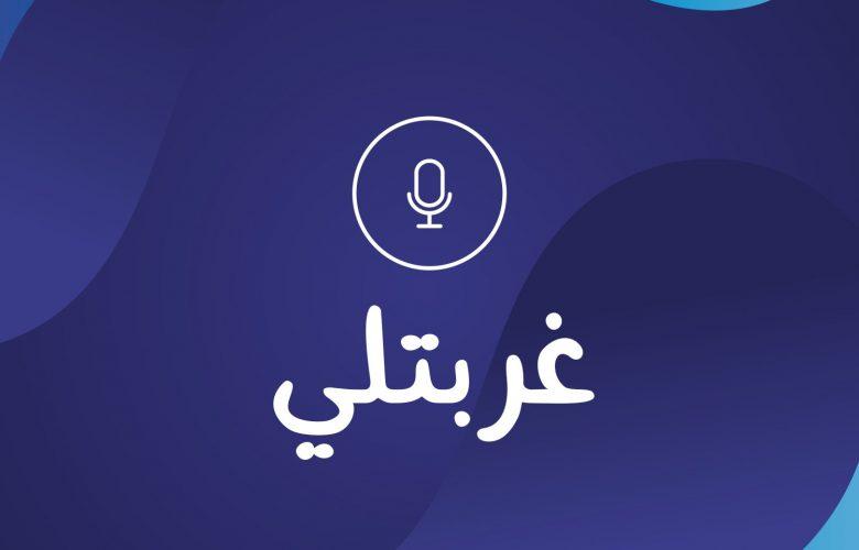 آرجيك عبدالله الموسى